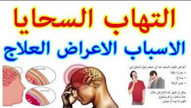مشكلة التهابات السحايا