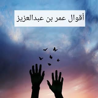 من أقوال عمر بن عبد العزيز