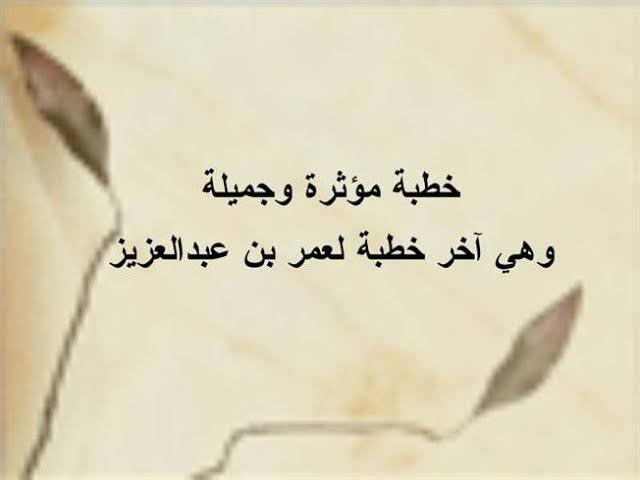 خطب عمر بن عبد العزيز