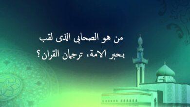 الحل هو: عبد الله بن عباس رضي الله عنه.