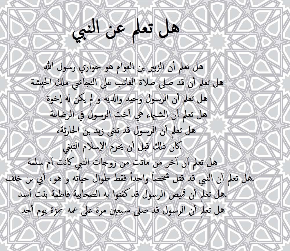 من هو النبي