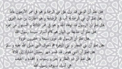 معلومات عن النبي.