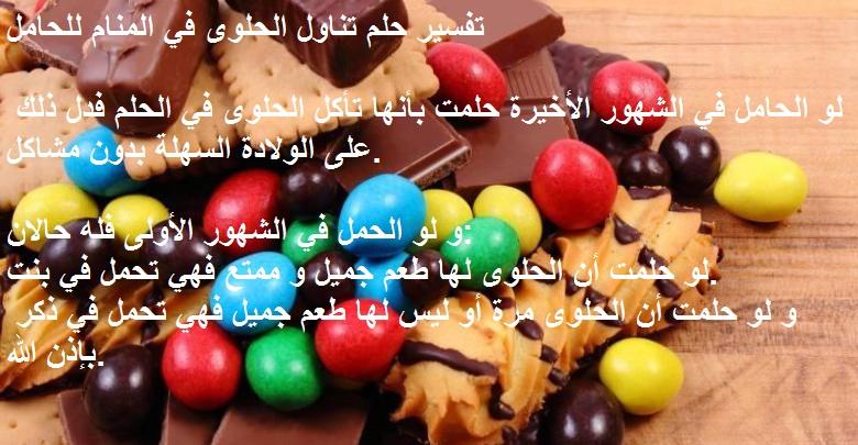 تناول الحلوى في المنام.