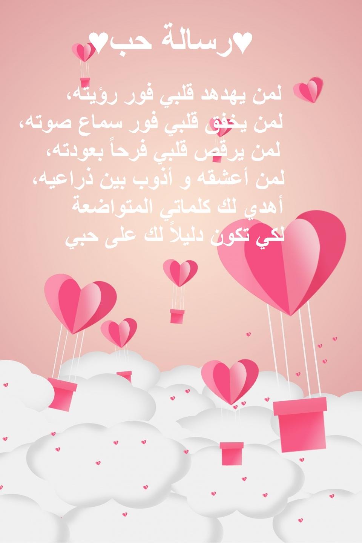 رسالة حب مكتوبة.