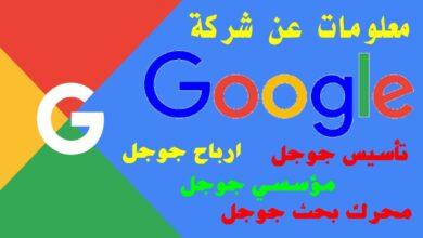 معلومات عن ارباح جوجل