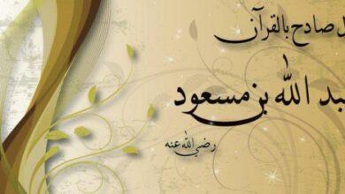 من هو عبد الله بن مسعود.