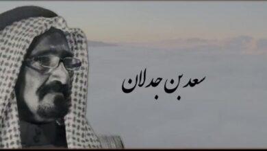 قصيدة سعد بن جدلان