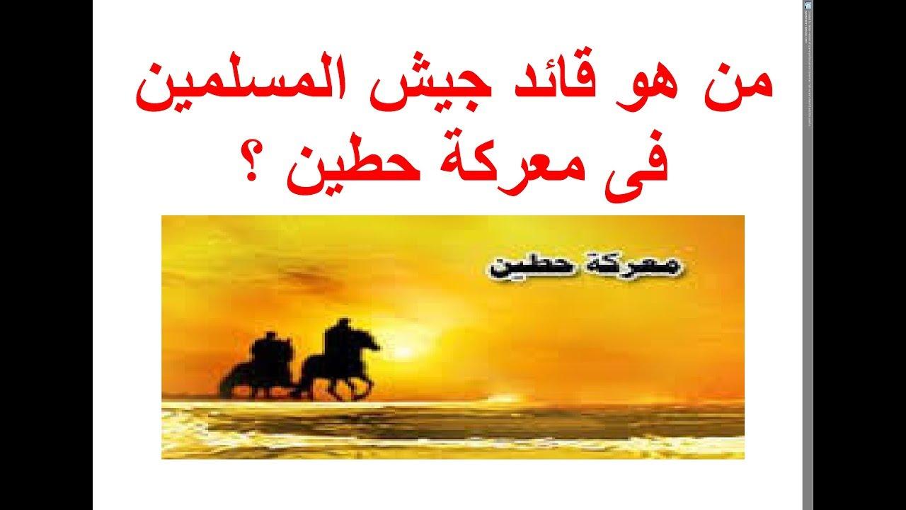 من هو قائد جيش المسلمين
