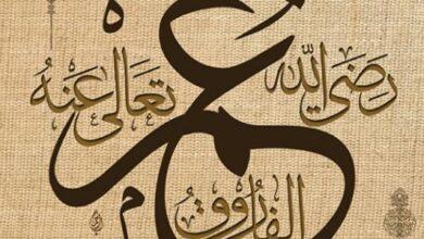 عمر بن الخطاب.