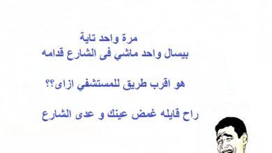 نكت مضحكة باللهجة المصرية.