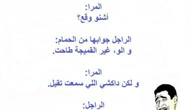 صور نكت باللهجة المغربية.