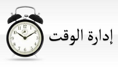 بحث عن ادارة الوقت