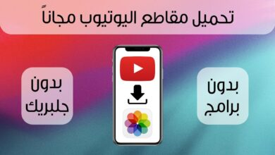 تحميل مقاطع اليوتيوب