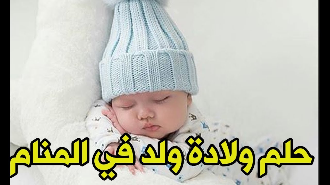 حلم ولادة ولد في المنام