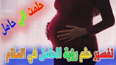 حلم رؤية الحامل في المنام