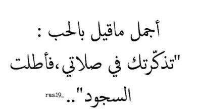 تذكرتك في صلاتي