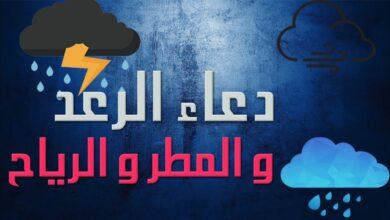 دعاء الرعد والمطر والرياح