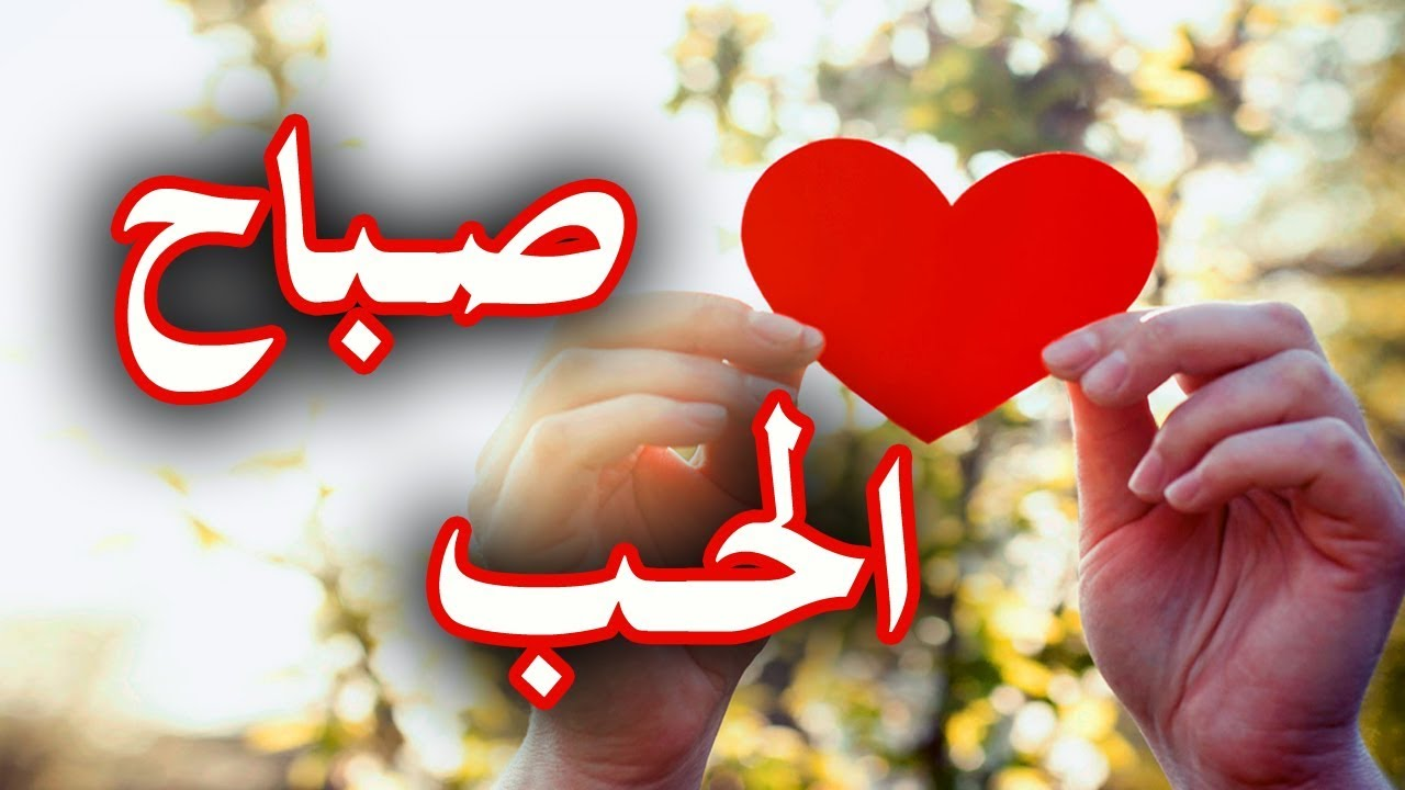 صباح الحب