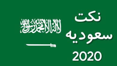 نكت سعودية 2020