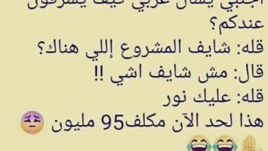 أجنبي يسأل عربي
