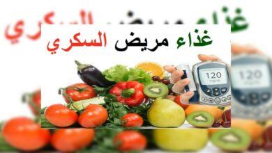 غذاء مريض السكري
