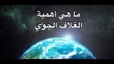 ماهي أهمية الغلاف الجوي