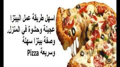 اسهل طريقة لعمل البيتزا