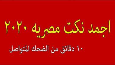 أجمد نكت مصرية 2020