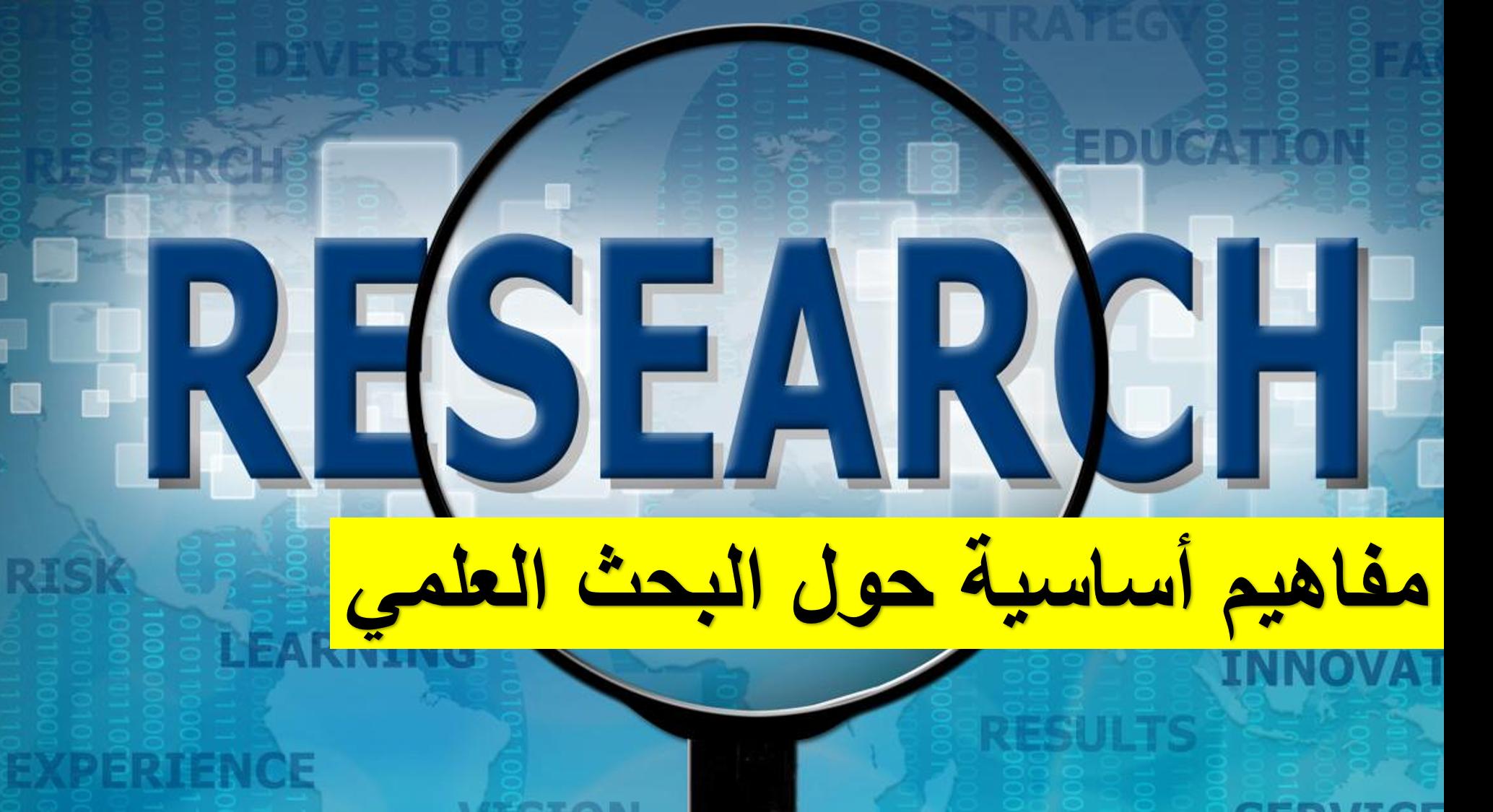 مفاهيم أساسية حول البحث العلمي