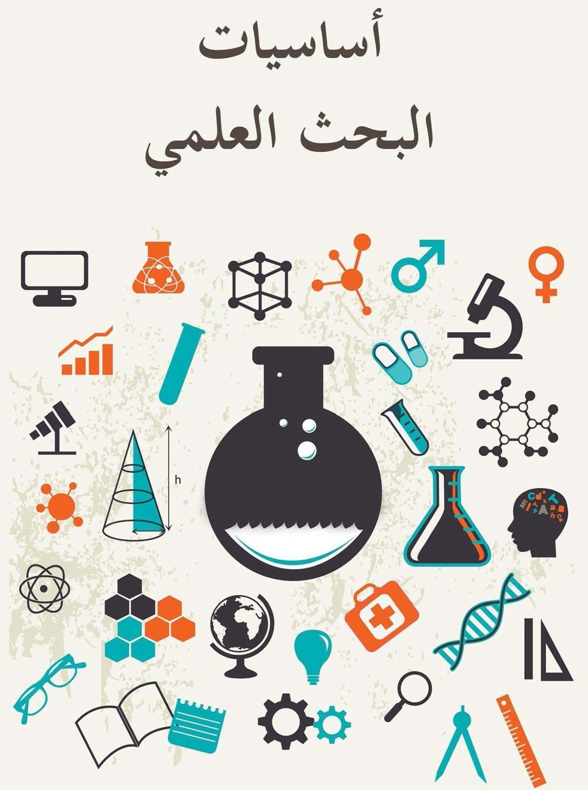 البحث العلمي