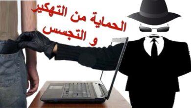 الحماية من التجسس