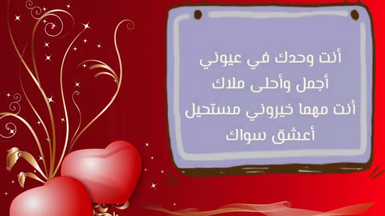 رسالة حب رومانسية