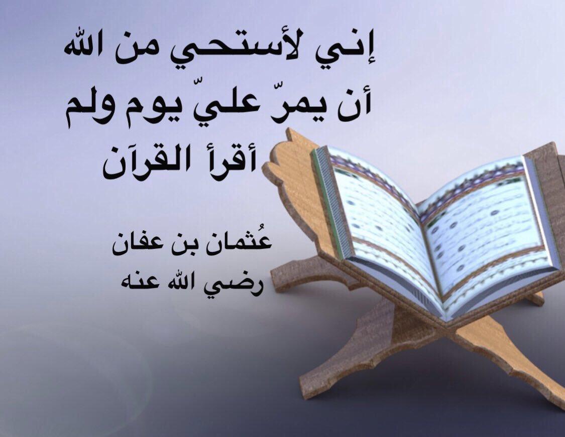 عثمان بن عفان