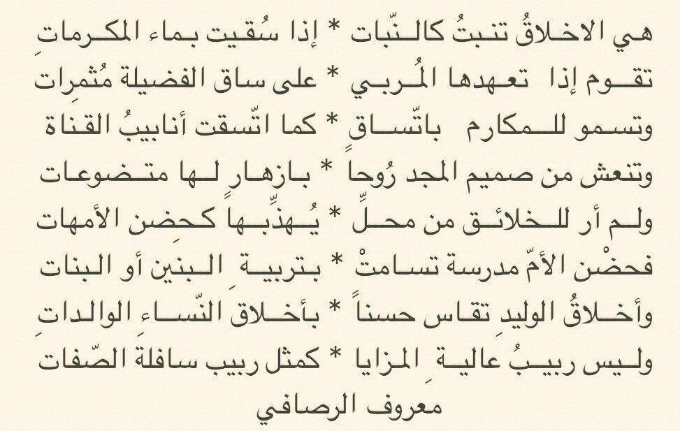 قصائد لمعروف الرصافي