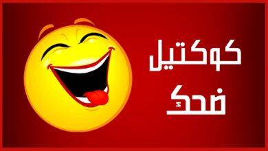 اروع النكت الشعبية المغربية