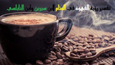 تفسير حلم شرب القهوة