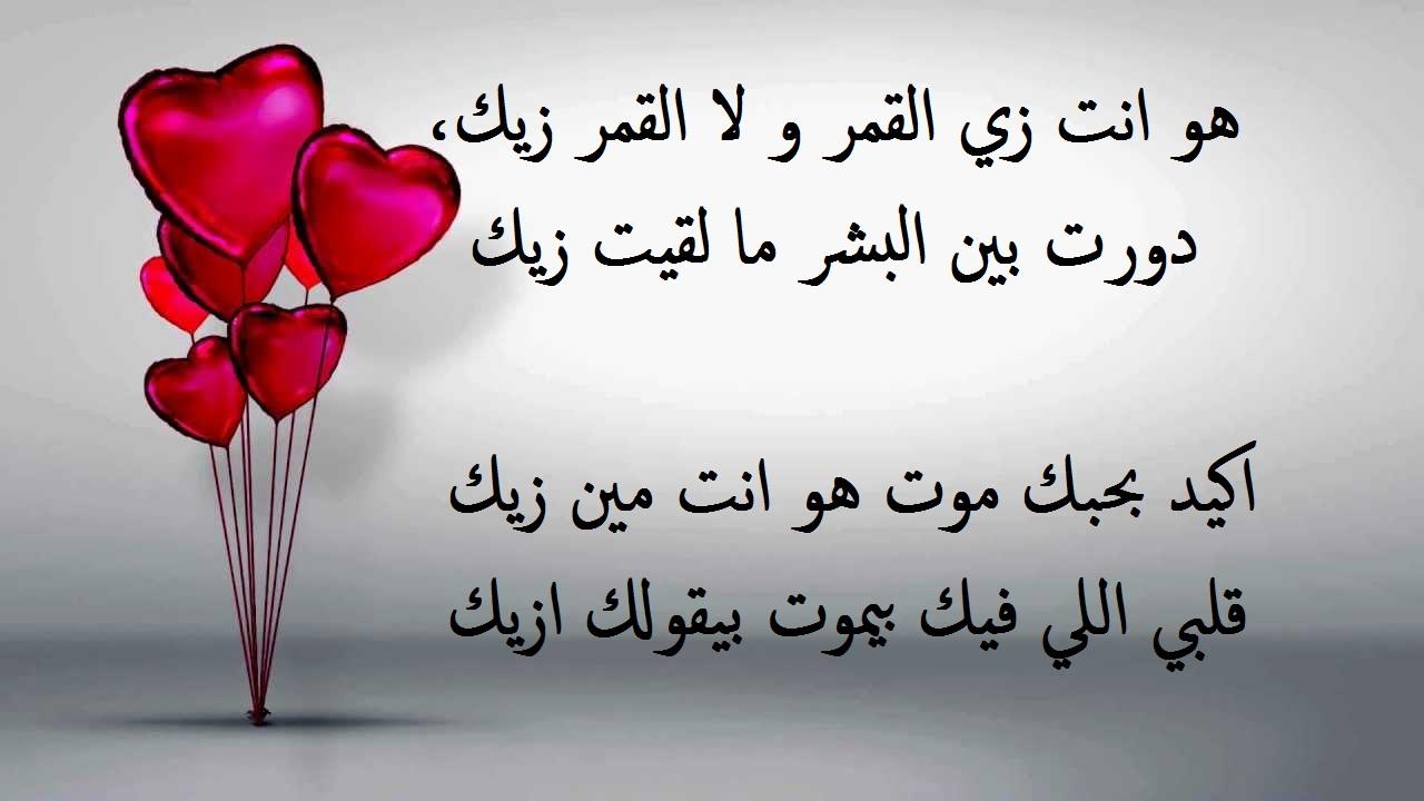كلام رومانسي مصري وأروع عبارات حب مكتوبة باللهجة المصرية