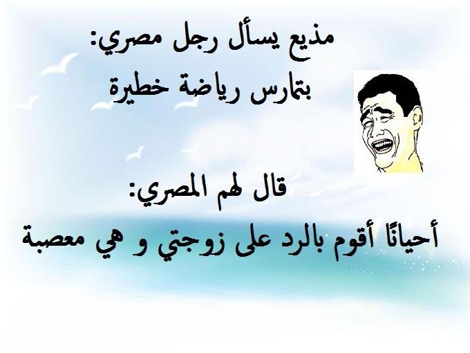 نكت مصرية مضحكة.