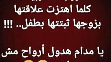 الزوجة العربية