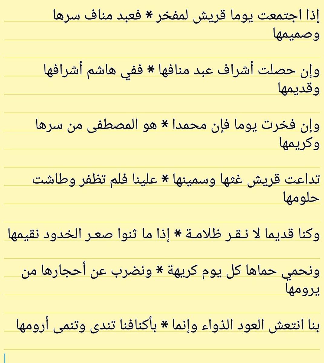 قصيدة عن النبي