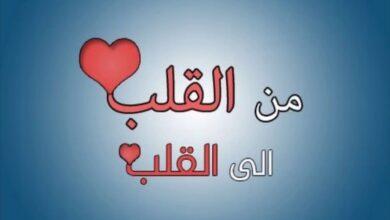 من القلب إلى القلب