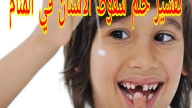 تفسير حلم الأسنان