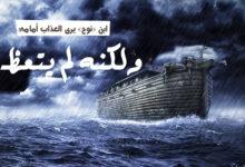 غرق ابن نوح في الطوفان