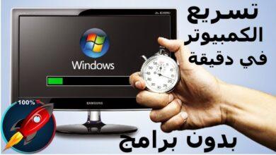 تسريع الكمبيوتر في دقيقة