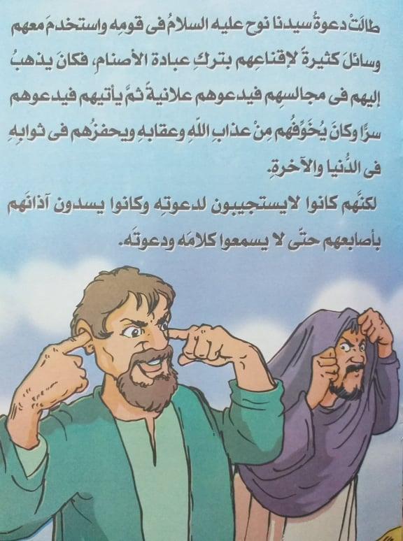 افعال قوم نوح عليه السلام
