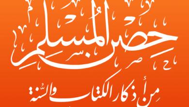 حصن المسلم من الكتاب والسنة