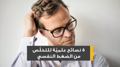 نصائح علمية للتخلص من الضغط النفسي