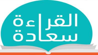 القراءة سعادة