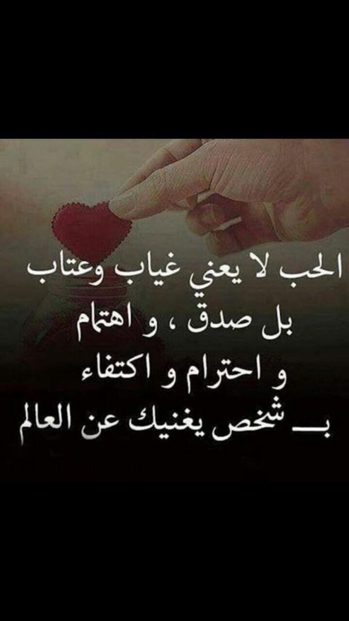 الحب لا يعني غياب وعتاب