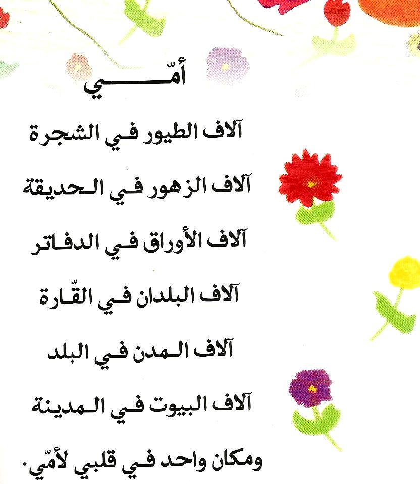 قصيدة عن الوالدين للشافعي ومقتطفات من روائع الشعر العربي